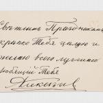 Письмо наследника цесаревича Алексея Николаевича бабушке Марии Фёдоровне. 14 апреля 1916 года