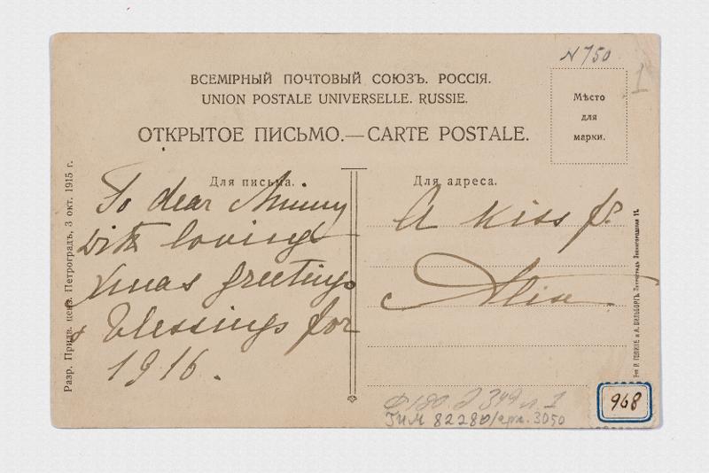 Открытка императрицы Александры Федоровны вдовствующей императрице Марии Федоровне с пожеланиями на новый 1916 год