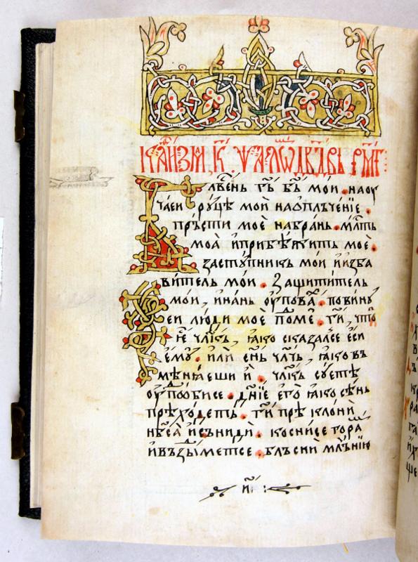 Лист из псалтири. 60-е годы ХVІІ века