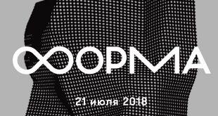 Фестиваль ФОРМА 2018