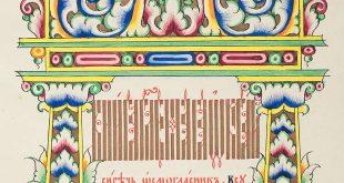 Образы молитвы в звуках и красках. Старообрядческая певческая рукопись конца XIX – начала XX века.