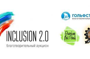 Благотворительная выставка-продажа INCLUSION 2.0.