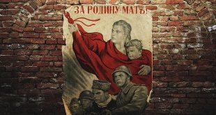 Военный плакат.