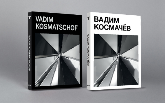 Издание TATLIN Publishers «Вадим Космачёв».