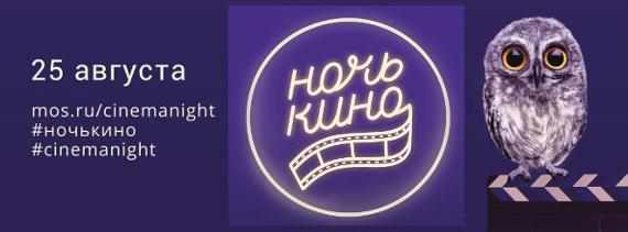 Ночь Кино 2018. Программа событий в Москве.