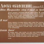 """Илья Кабаков """"Доска-объяснение к трем русским картинам"""" 1980"""