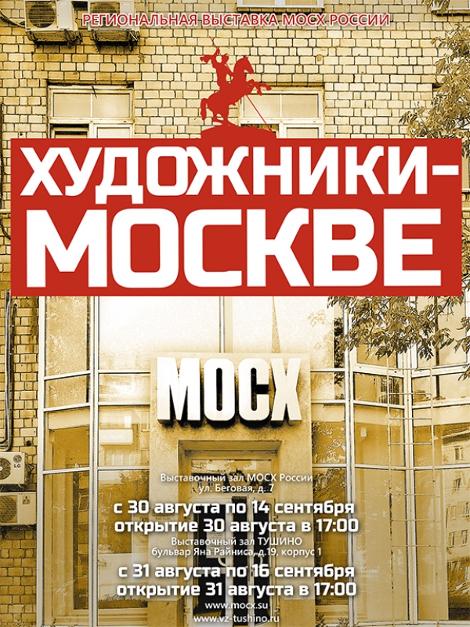 Региональная выставка МОСХ России «Художники - Москве».