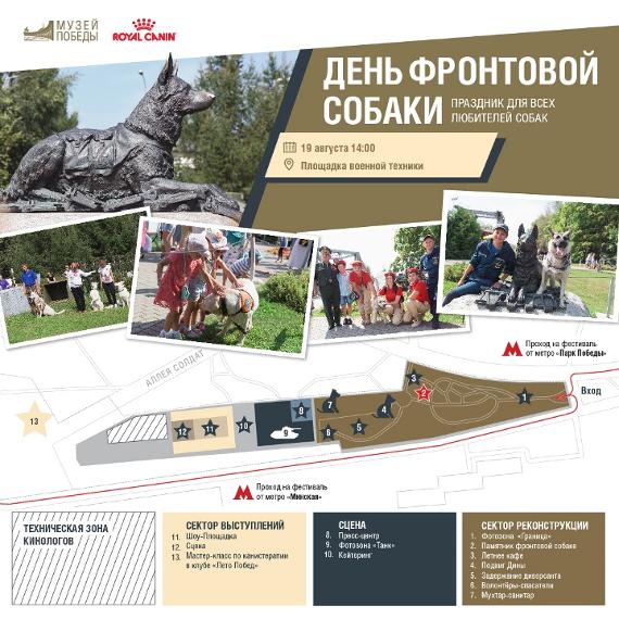 День фронтовой собаки отметят в Москве.