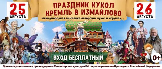 Первая международная выставка авторских кукол и игрушек «Праздник кукол. Кремль в Измайлово».