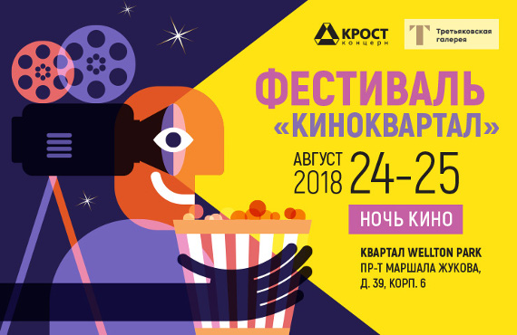 Ночь кино в Третьяковской галерее.