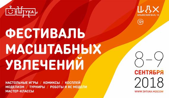 Фестиваль масштабных увлечений «Штука» 2018.
