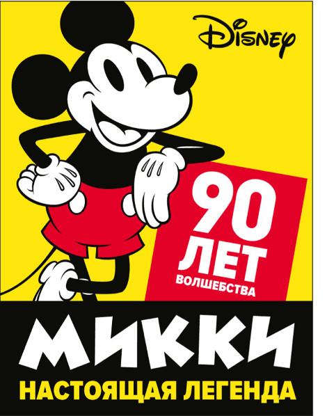 Мультимедийная выставка «Микки Маус 90».