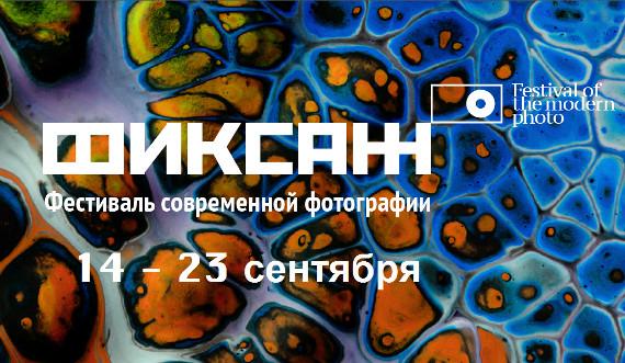 Третий фестиваль современной фотографии ФИКСАЖ 2018.