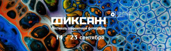Третий фестиваль современной фотографии ФИКСАЖ 2018