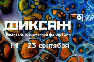 Третий фестиваль современной фотографии ФИЕСАЖ 2018.