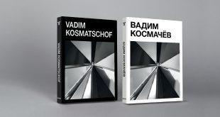 Презентация издания TATLIN Publishers «Вадим Космачёв».