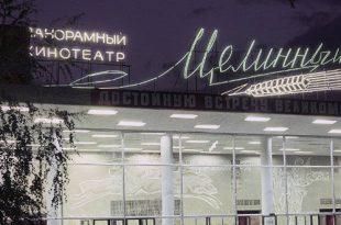 Центр современной культуры «Целинный» в Алматы. Начало.