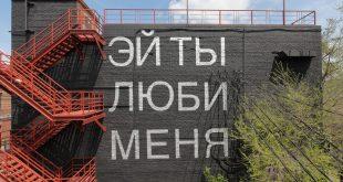 ЦСИ «Заря», Владивосток – партнер выставочного проекта NEMOSKVA.