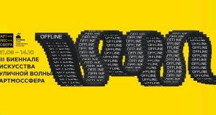 OFFLINE: Основной проект III Биеннале искусства уличной волны АРТМОССФЕРА 2018.