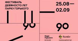 Фестиваль «90 лет Парку Горького».