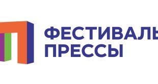 XVI Московский фестиваль прессы.