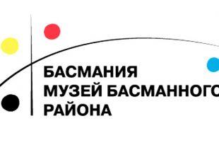 Музей Басманного района.