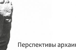 Григорий Литичевский и Группа ДаДИМ. Перспективы архаики.