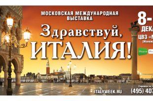 Московская международная культурная выставка «Здравствуй, Италия!» 2018.