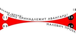 Красная Шпана: Кому принадлежит авангард? Малевич проект.
