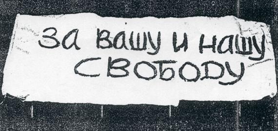 За вашу и нашу свободу. 1968-2018.