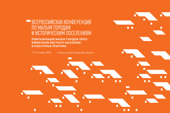 1-я Всероссийская конференция по малым городам и историческим поселениям.