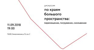 Дискуссия: «По краям большого пространства».