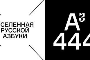 Аз 444.