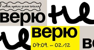 Верю — не верю. Выставка-анекдот о Тургеневе и Гоголе.