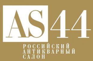 44-й Российский Антикварный Салон.