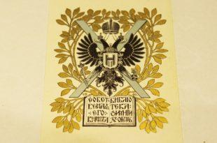Августейшие библиотеки. Кого помнят книги. Книги из личных библиотек российских императоров и членов дома Романовых.