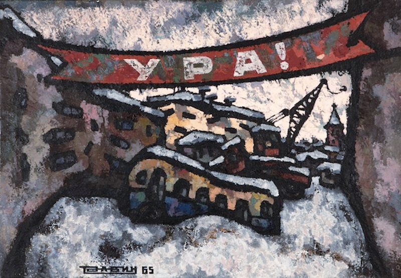 """Оскар Рабин """"УРА!"""" 1965"""