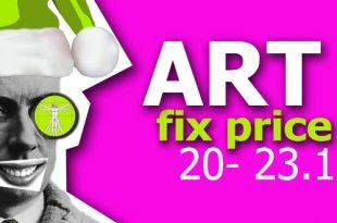 ART|fix price. Ярмарка искусства.