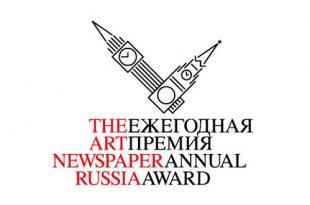 VII Ежегодная премия The Art Newspaper Russia объявила лонг-лист номинантов.