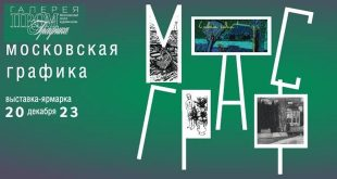 4-й традиционный салон графики «МосГраф».