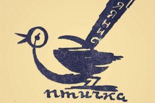 Синяя птичка. Свобода в клетке. Посвящено театру В. Драгунского.