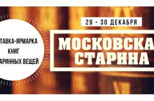 Выставка-ярмарка книг и старинных вещей «Московская старина».