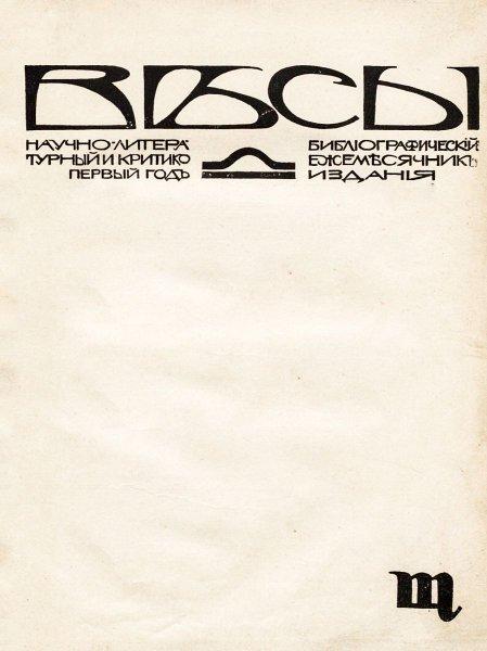 """Л. Бакст """"Обложка журнала """"Весы"""" 1904, №№1–12"""