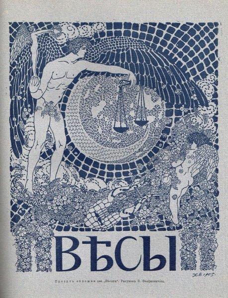 """Н. Феофилактов """"Проект обложки для """"Весов"""". 1905, № 5"""
