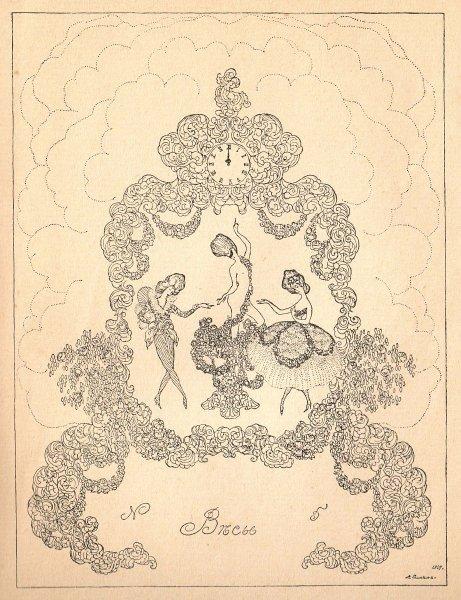 """А. Силин """"Фронтиспис"""" 1907, № 5, с. 5"""