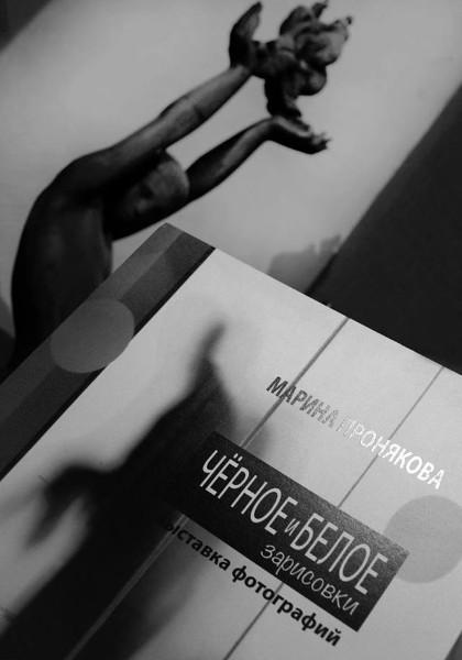 """Выставка """"Марина Пронякова. Чёрное и Белое"""". Творческая мастерская скульпторов Рябичевых."""
