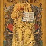 Спас Вседержитель на престоле. Последняя четверть XVII века
