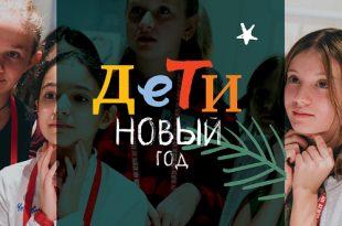 #AZДЕТИ. НОВЫЙ ГОД.