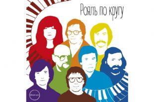 Творческое объединение «Первый круг». Презентация альбома.