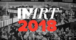 Аналитический обзор рынка российского современного искусства за 2018 год от InArt.